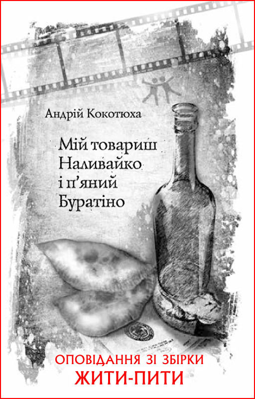 Андрй Кокотюха бесплатно