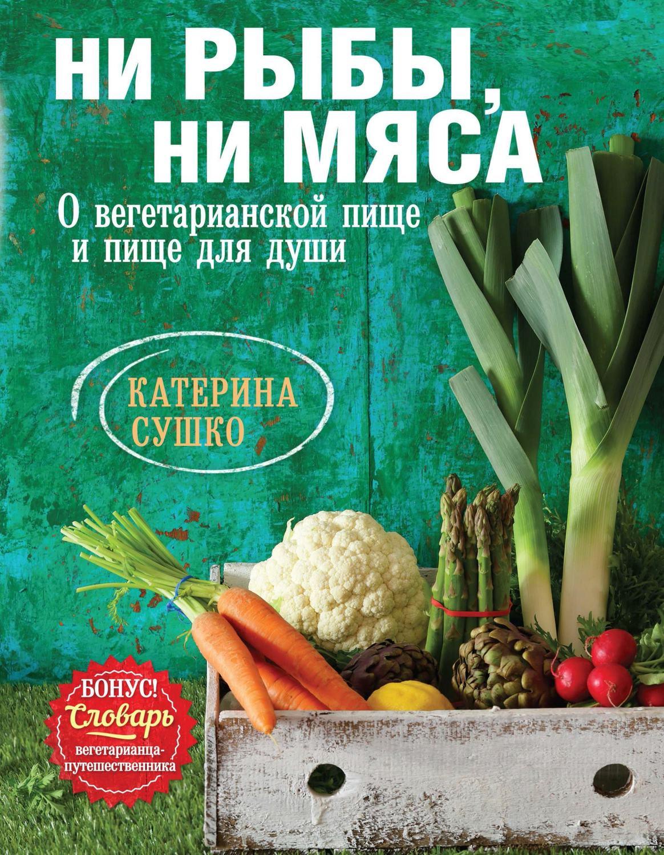 Скачать книги про вегетарианство