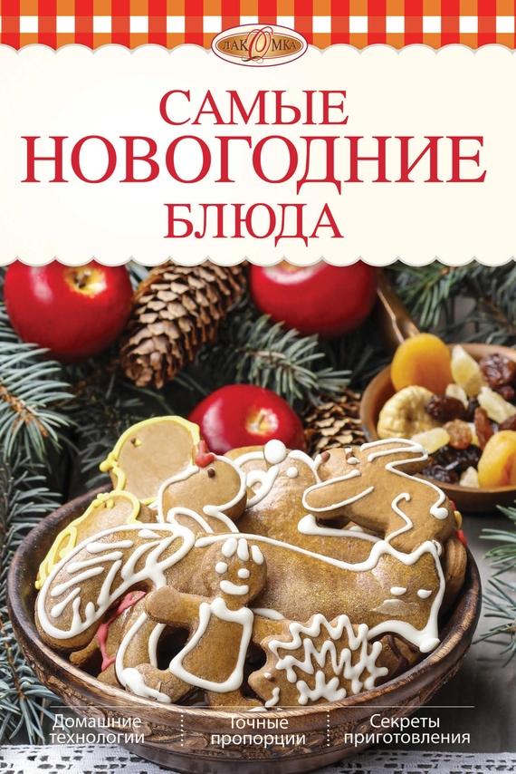 Отсутствует Самые новогодние блюда как правильно оформить куплю продажу комнаты в ипотеку