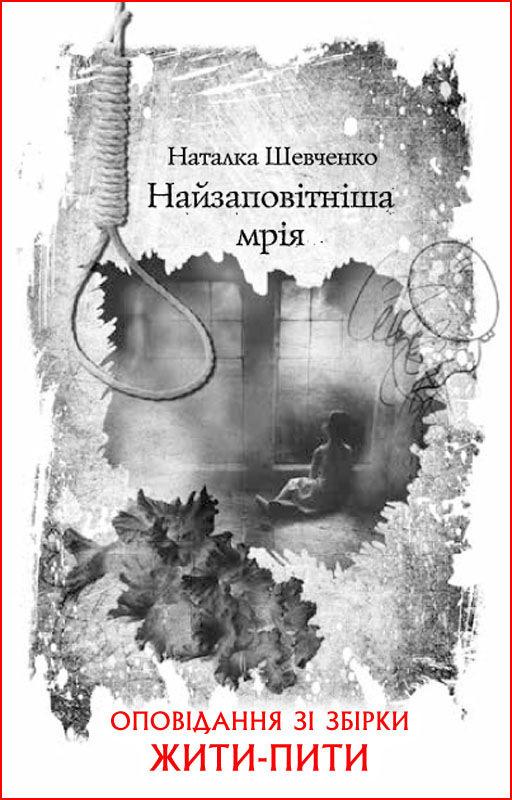 Наталка Шевченко Найзаповітніша мрія наталка полтавка