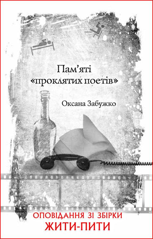 интригующее повествование в книге Оксана Забужко