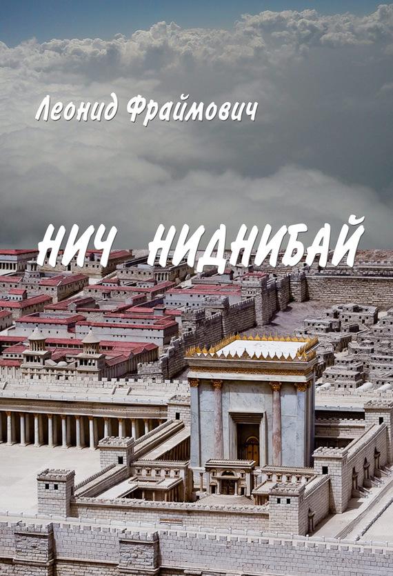 Леонид Фраймович бесплатно