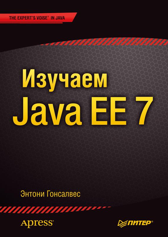 Энтони Гонсалвес Изучаем Java EE 7 java ee 7 и сервер приложений glassfish 4