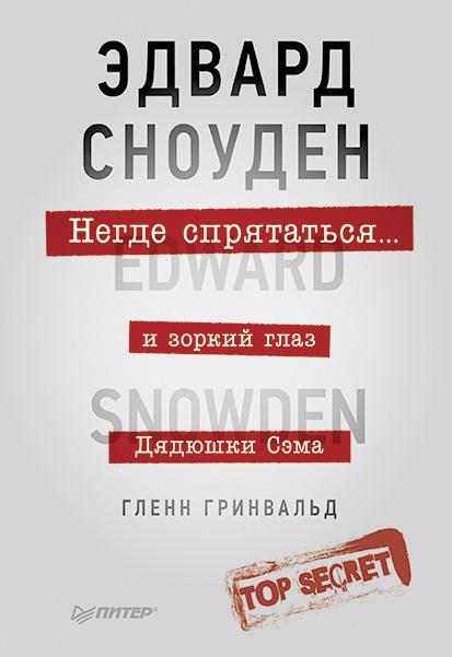 Гленн Гринвальд - Негде спрятаться. Эдвард Сноуден и зоркий глаз Дядюшки Сэма