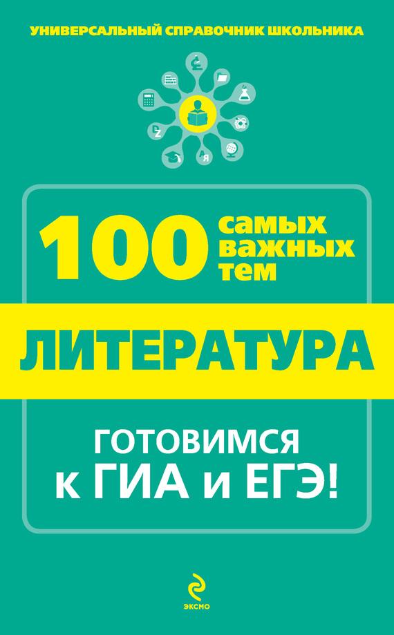 Скачать Т. А. Квартник бесплатно Литература