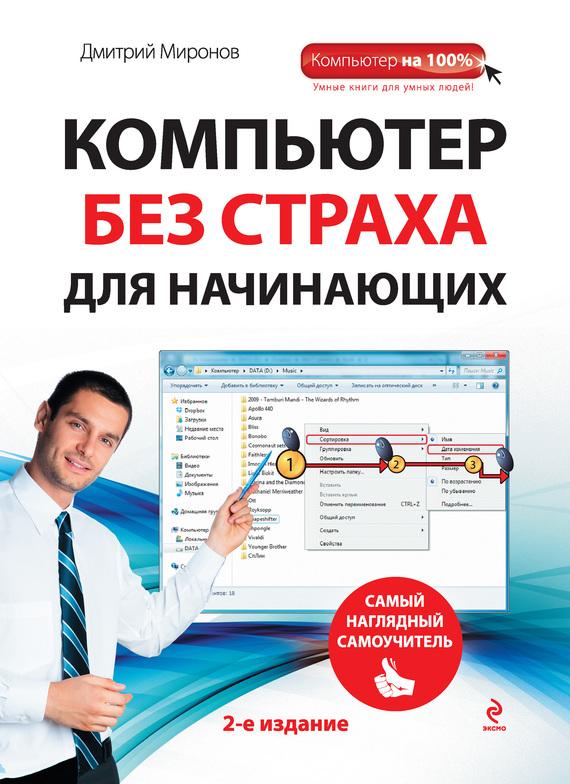 Компьютер для начинающих книга скачать торрент
