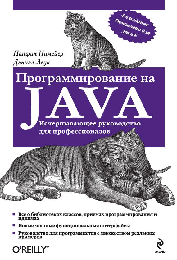 Патрик Нимейер. Программирование на Java