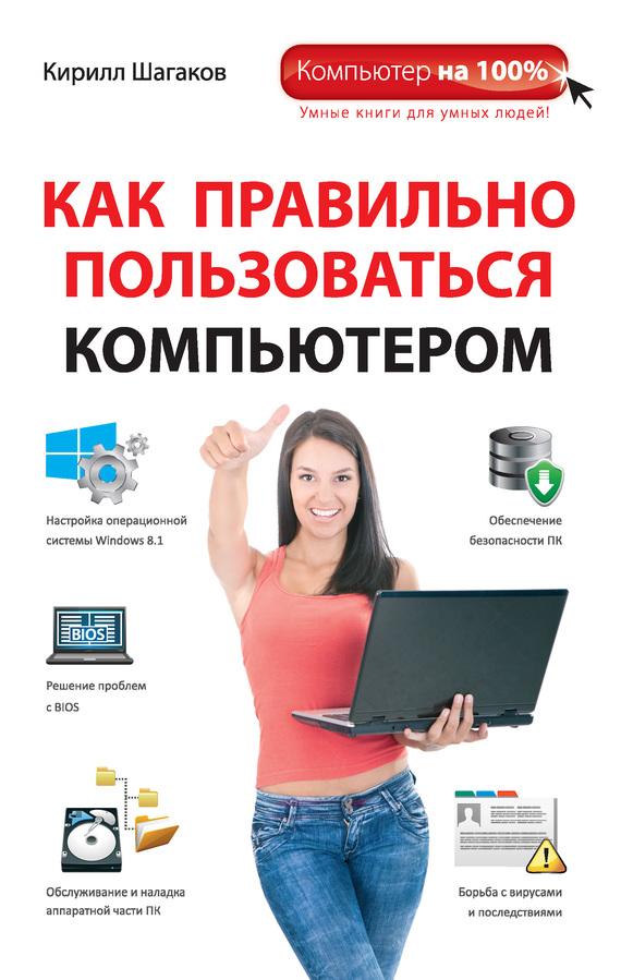 Как правильно пользоваться компьютером