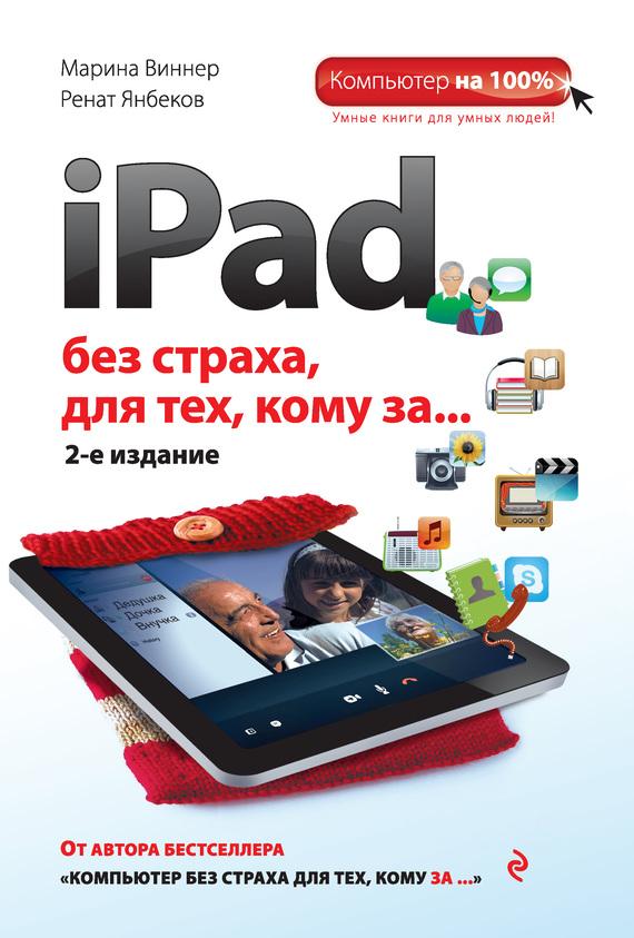 Марина Виннер iPad без страха для тех, кому за… планшет