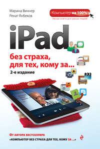 Виннер, Марина  - iPad без страха для тех, кому за…