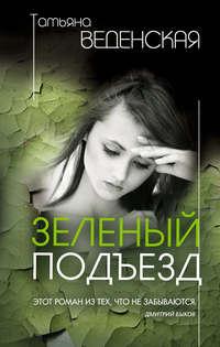 Веденская, Татьяна  - Зеленый подъезд