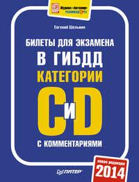 Шельмин, Евгений  - Билеты для экзамена в ГИБДД категории С и D с комментариями 2014