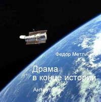 Метлицкий, Федор  - Драма в конце истории