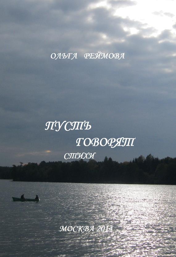 Ольга Реймова Пусть говорят ассоль чувства пятнадцатилетней девчонки стихи и рассказы