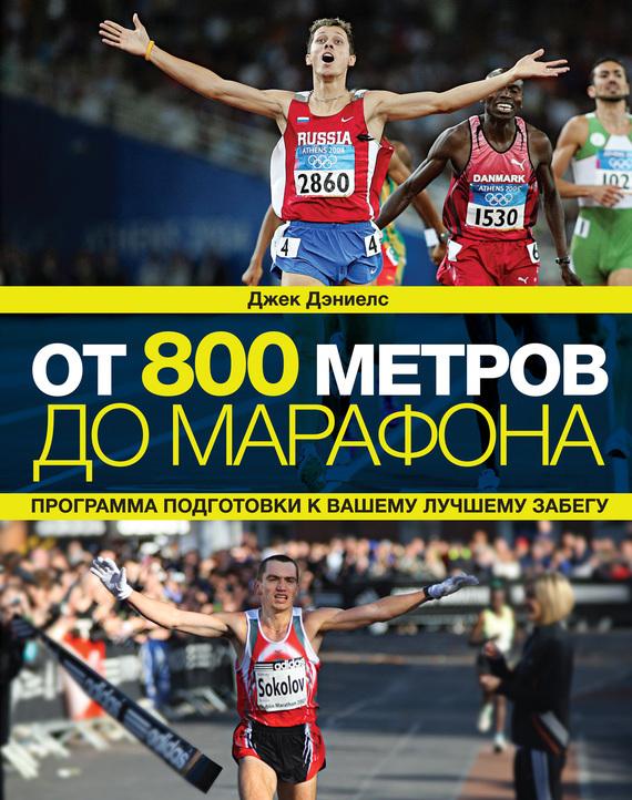 Джек Дэниелс От 800 метров до марафона нина роландовна добрушина сослагательное наклонение в русском языке опыт исследования грамматической семантики