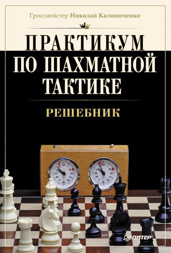 Н. М. Калиниченко Практикум по шахматной тактике. Решебник