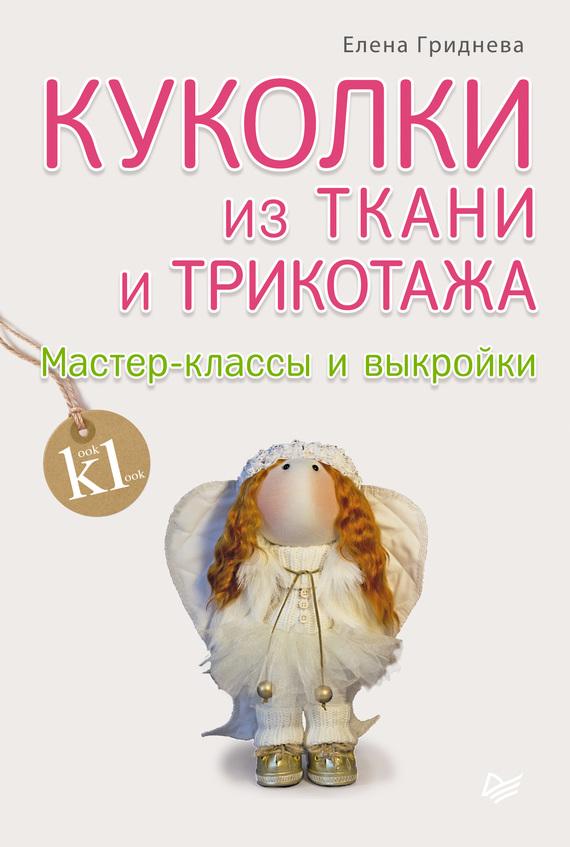 Елена Гриднева