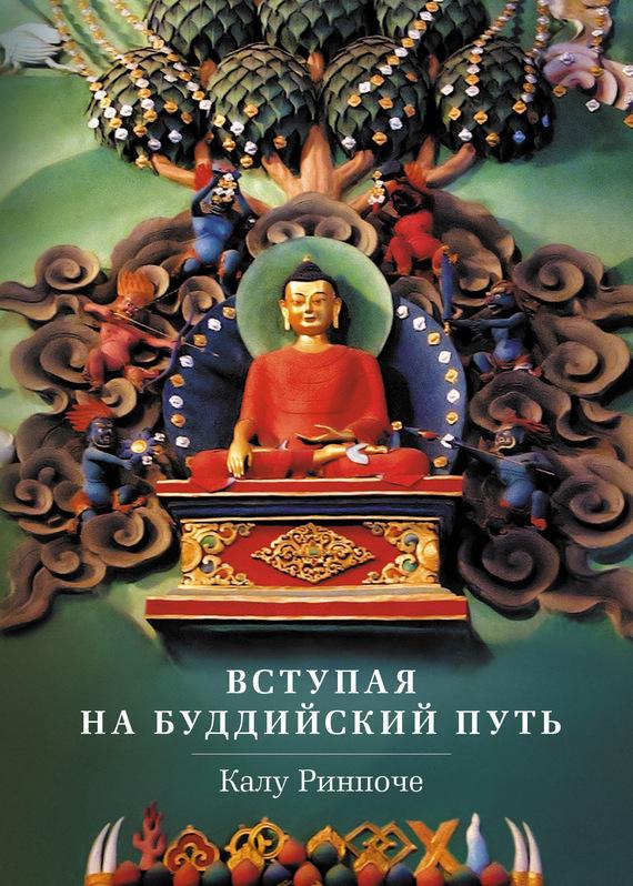 Калу Ринпоче Вступая на буддийский путь йонге мингьюр ринпоче радостная мудрость принятие перемен и обретение свободы