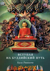 Ринпоче, Калу  - Вступая на буддийский путь