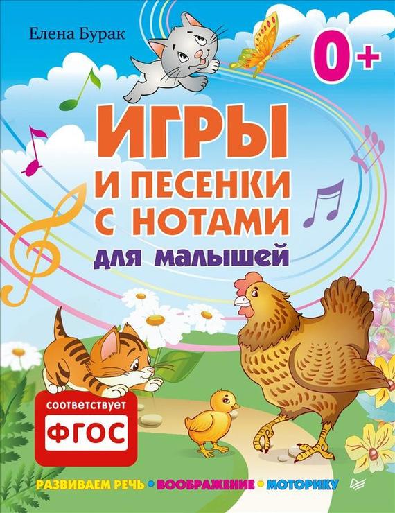 Елена Бурак Игры и песенки с нотами для малышей