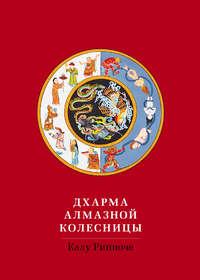 Ринпоче, Калу  - Дхарма Алмазной колесницы