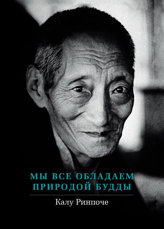 Обложка книги Мы все обладаем природой Будды, автор Ринпоче, Калу