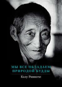 Ринпоче, Калу  - Мы все обладаем природой Будды