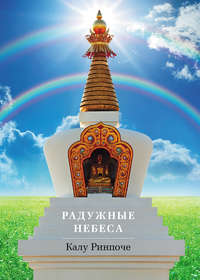 Ринпоче, Калу  - Радужные небеса