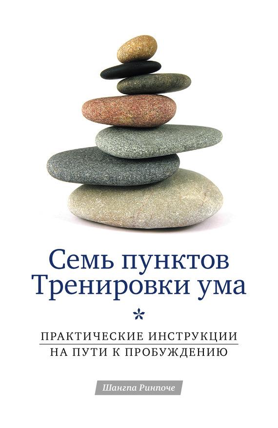 Шангпа Ринпоче Семь пунктов Тренировки ума. Практические инструкции на пути к Пробуждению