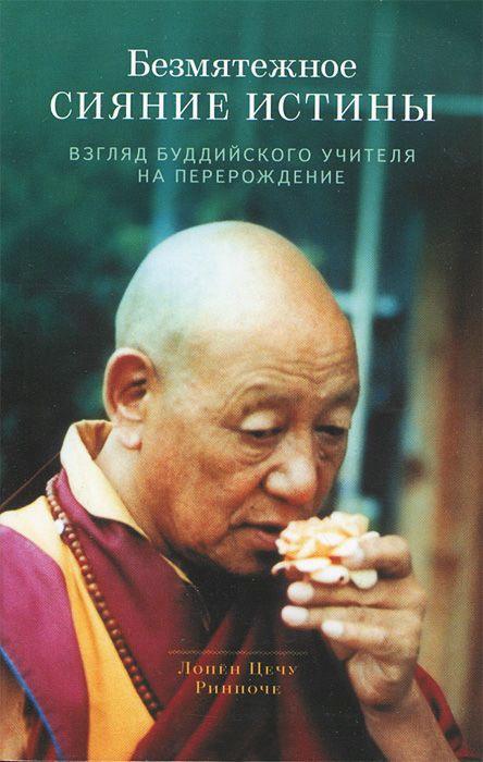 Лопён Цечу Ринпоче Безмятежное сияние истины. Взгляд буддийского учителя на перерождение йонге мингьюр ринпоче радостная мудрость принятие перемен и обретение свободы