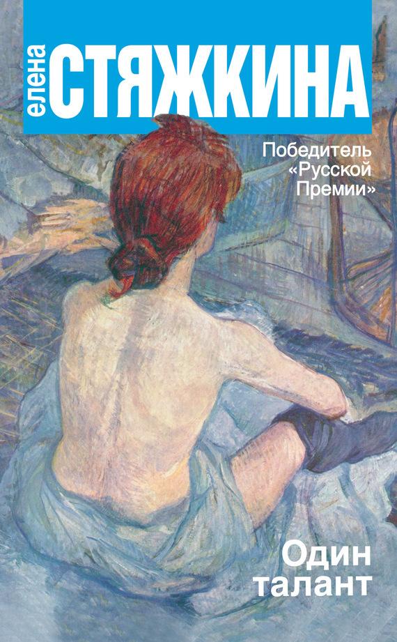 Елена Стяжкина Один талант