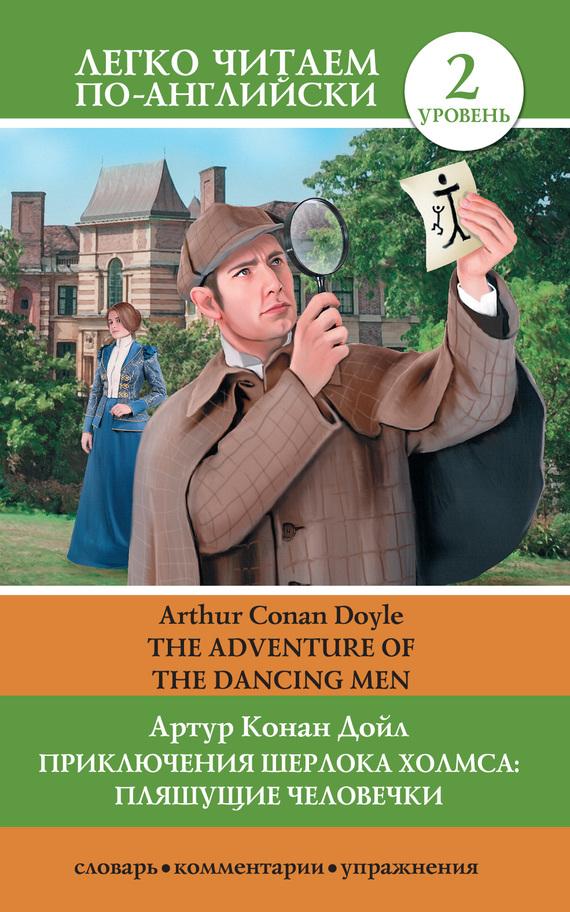 Артур Конан Дойл Приключения Шерлока Холмса: Пляшущие человечки / The Adventure of the Dancing Men the hound of the baskervilles приключения шерлока холмса собака баскервилей уровень 3 doyle a c