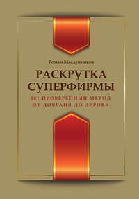 Масленников, Роман  - Раскрутка суперфирмы. 101 проверенный метод от Довганя до Дурова