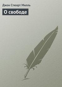 Милль, Джон Стюарт  - О свободе