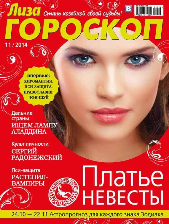 Журнал «Лиза. Гороскоп» №11/2014