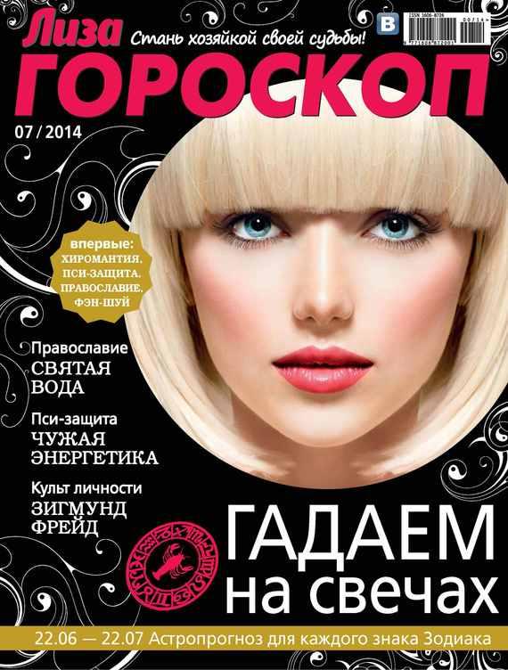 ИД «Бурда» Журнал «Лиза. Гороскоп» №07/2014 ид бурда журнал новый дом 06 2015