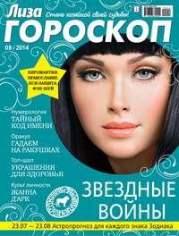 - Журнал «Лиза. Гороскоп» №08/2014