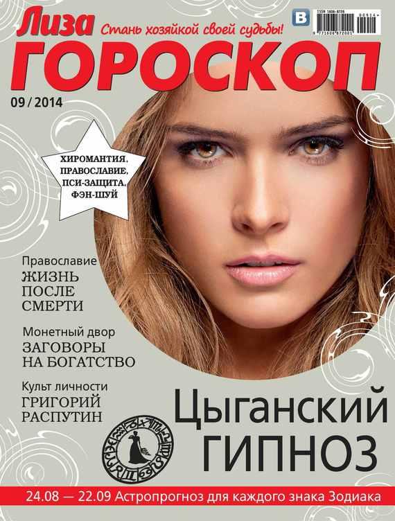 ИД «Бурда» Журнал «Лиза. Гороскоп» №09/2014 ид бурда журнал новый дом 06 2015