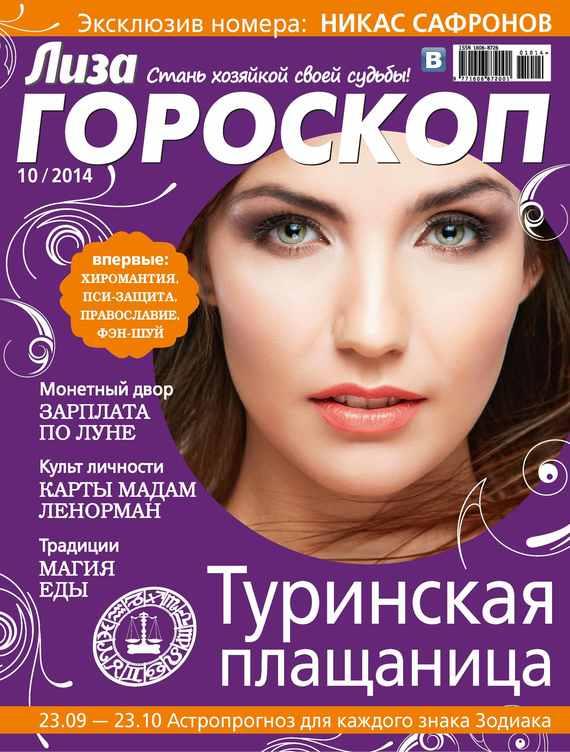 Журнал «Лиза. Гороскоп» №10/2014