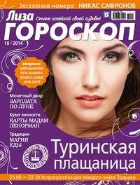 - Журнал «Лиза. Гороскоп» №10/2014