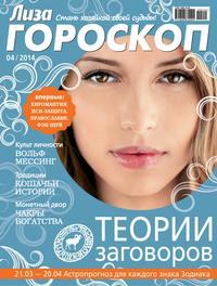 - Журнал «Лиза. Гороскоп» №04/2014