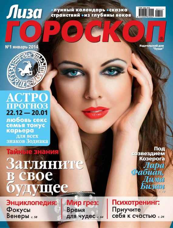 Журнал «Лиза. Гороскоп» №01/2014