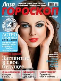 - Журнал «Лиза. Гороскоп» &#847001/2014