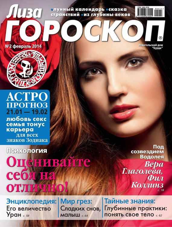 Журнал «Лиза. Гороскоп» №02/2014