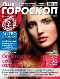 - Журнал «Лиза. Гороскоп» №02/2014