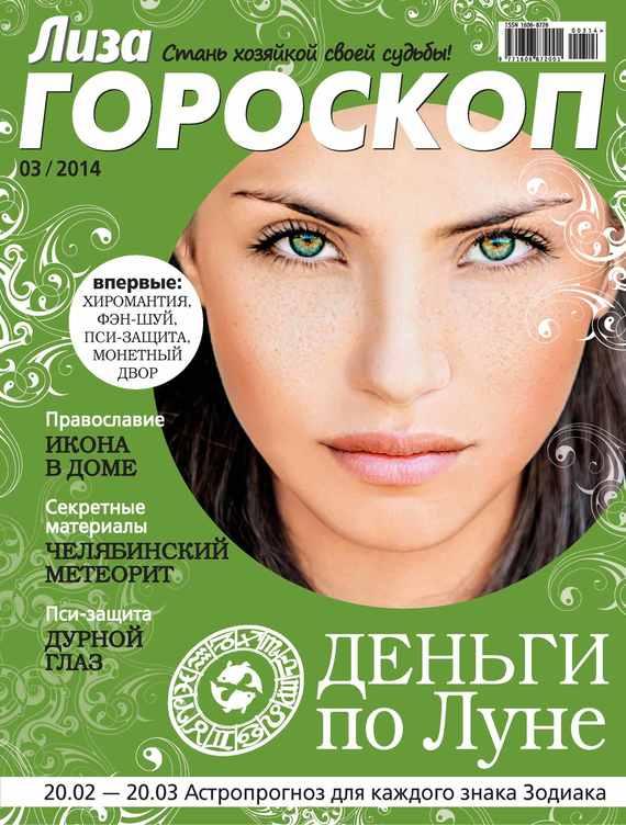 Журнал «Лиза. Гороскоп» №03/2014
