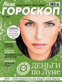 - Журнал «Лиза. Гороскоп» &#847003/2014