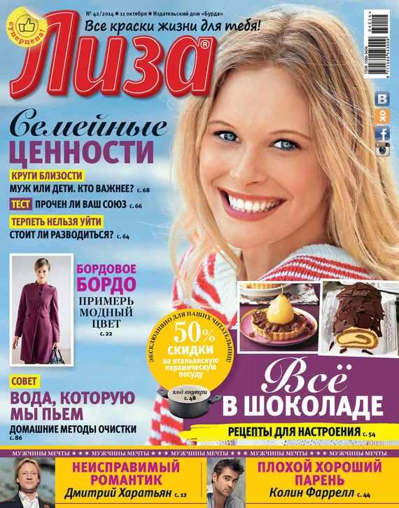 Журнал «Лиза» №42/2014
