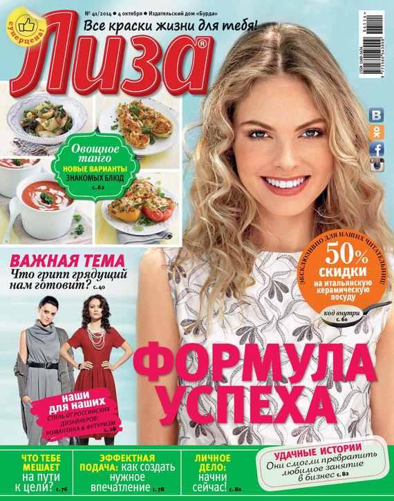 Обложка книги Журнал «Лиза» №41/2014, автор «Бурда», ИД