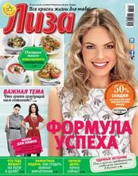 «Бурда», ИД  - Журнал «Лиза» №41/2014